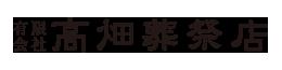 高畑葬祭店|水戸市・那珂市・ひたちなか市の葬儀・葬祭・家族葬